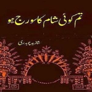 Tum Koi Shaam Ka Sooraj Ho By Shazia Chaudhry Pdf
