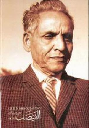 Mumtaz Mufti