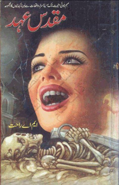 Muqadas Ehad Novel By MA Rahat Pdf Download