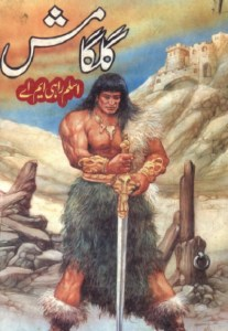 Gilgamesh Urdu Novel By Aslam Rahi MA Pdf