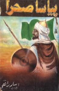 Pyasa Sehra Novel By Aslam Rahi MA Pdf