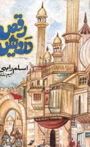Raqs E Darvesh Novel By Aslam Rahi MA Pdf