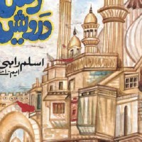 Raqs E Darvesh Novel By Aslam Rahi MA Pdf