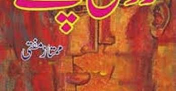 Roghni Putlay By Mumtaz Mufti Pdf Download