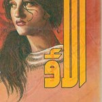 Alao By Tariq Ismail Sagar Free Pdf Download