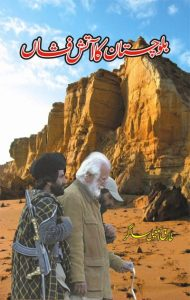 Balochistan Ka Atish Fishan By Tariq Ismail Sagar Pdf