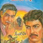 Bhatka Hua Rahi By Tariq Ismail Sagar Free Pdf Download