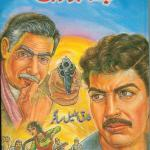 Bhatka Hua Rahi By Tariq Ismail Sagar Free Pdf Download