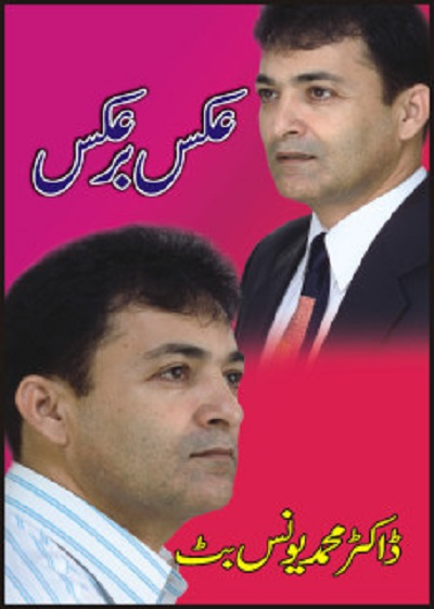 Akas Bar Akas By Dr M Younas Butt Pdf Download