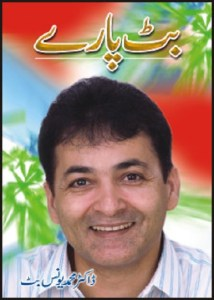 Butt Paray By Dr M. Younas Butt Download Free