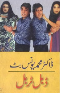 Double Trouble By Dr M Younas Butt Pdf Download