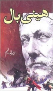 Hannibal Urdu By Harold Lamb Free Pdf Download