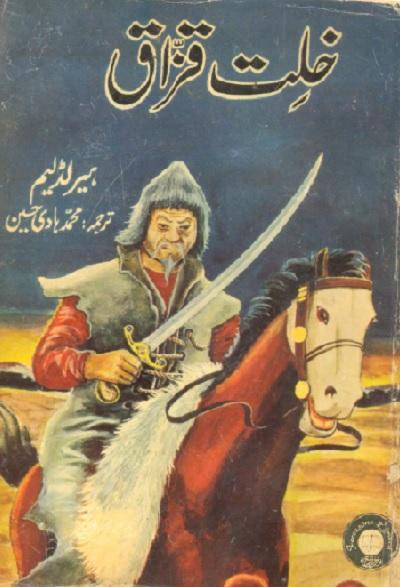 Khilat e Qazzaq Urdu By Harold Lamb Pdf Download