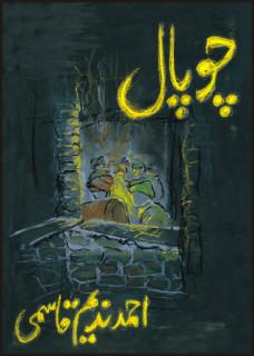Chopal By Ahmad Nadeem Qasmi Download Free Pdf