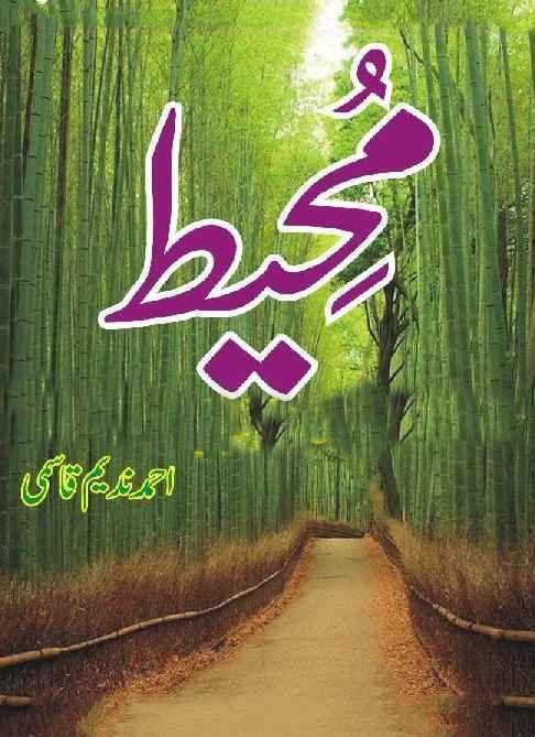Muheet By Ahmad Nadeem Qasmi Pdf Download