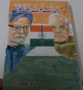 Bharat Toot Jaye Ga By Tariq Ismail Sagar Pdf