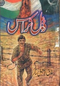 Double Cross Novel By Tariq Ismail Sagar Pdf