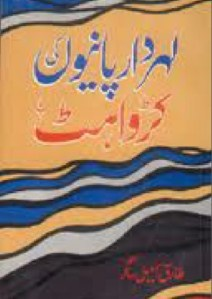 Lehardar Paniyon Ki Karwahat By Tariq Ismail Sagar Pdf