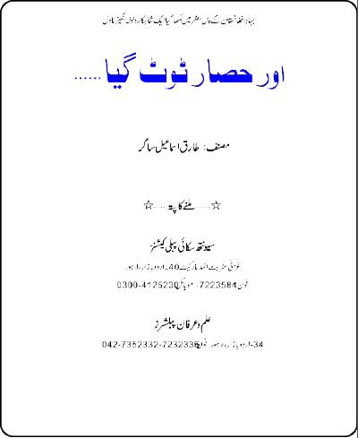 Aur Hasaar Toot Gaya By Tariq Ismail Sagar Pdf