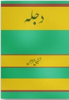 Dajla By Col Shafiq Ur Rehman Free Download
