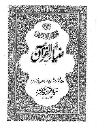 Tafseer Zia Ul Quran By Pir Karam Shah Pdf Download