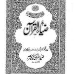Tafseer Zia Ul Quran By Pir Karam Shah Pdf Download