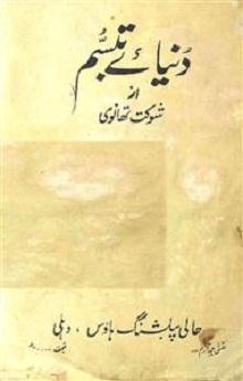 Dunya e Tabassum By Shaukat Thanvi