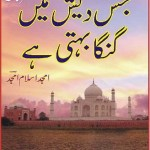 Jis Daish Main Ganga Behti Hay By Amjad Islam Amjad