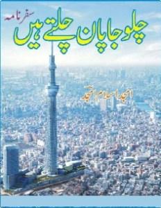Chalo Japan Chaltay Hain By Amjad Islam Amjad Pdf