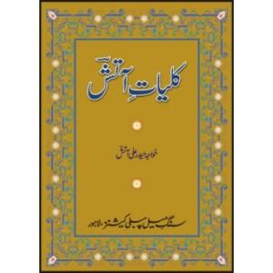 Kuliyaat e Aatish By Haider Ali Aatish Pdf Download