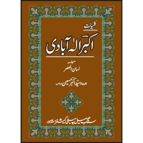 Kuliyaat Akbar Complete By Akbar Allahabadi Pdf