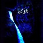 Bahisht By Bushra Rehman Free Download