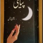 Pyasi By Bushra Rehman Free Pdf Download
