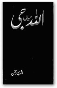 Allah Mian Ji By Bushra Rehman Pdf Free Download