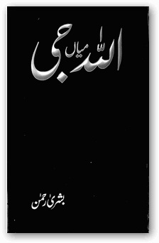 Allah Mian Ji By Bushra Rehman Pdf Free Download