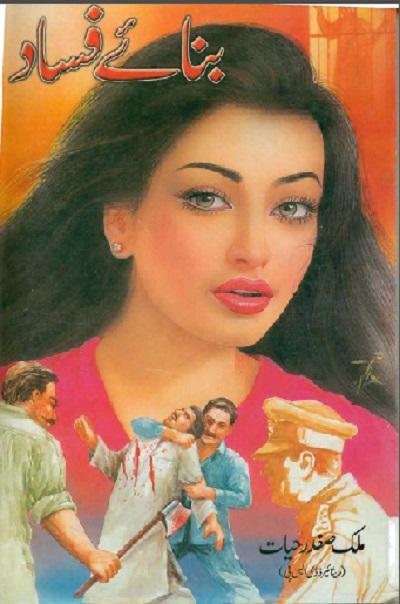 Bina E Fasad By Malik Safdar Hayat Pdf Download