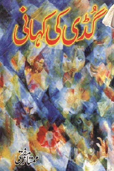 Gudi Ki Kahani By Mumtaz Mufti Pdf Download