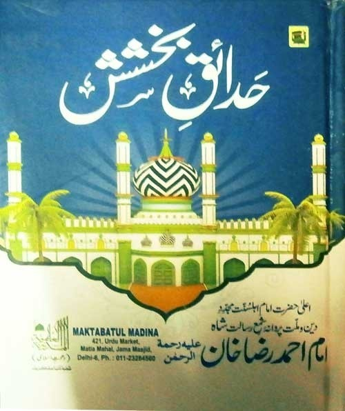 Hadaiq e Bakhshish By Imam Ahmed Raza Pdf