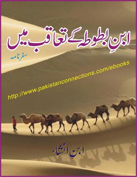 Ibne Batuta Ke Taqub Mein By Ibn e Insha Pdf