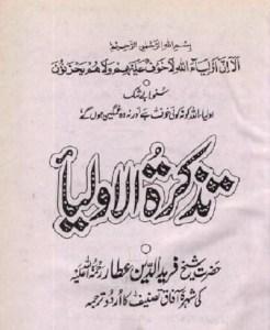 Tazkiratul Auliya By Sheikh Farid Ud Din Attar Pdf