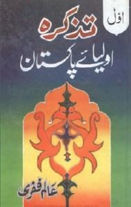 Tazkira Auliya e Pakistan By Allama Alam Faqri Pdf