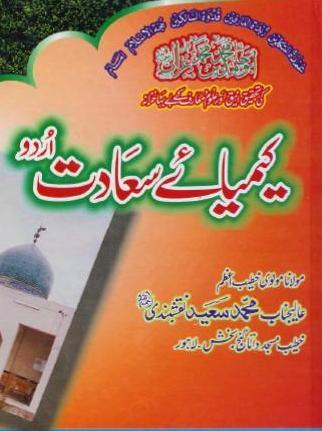 Keemiya e Saadat By Imam Ghazali Pdf Download