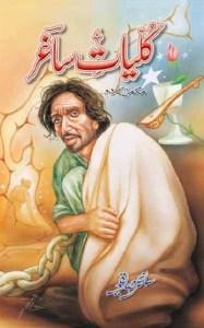 Kuliyaat e Saghar By Saghar Siddiqui Pdf Download