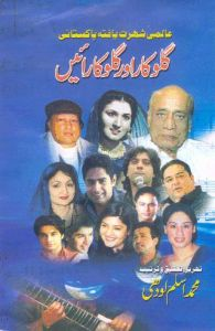 Pakistani Gulukar Aur Gulukarain By Aslam Lodhi Pdf