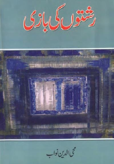 Rishton Ki Baazi By Mohiuddin Nawab Pdf