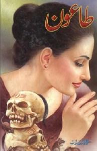 Taoon Novel By Mohiuddin Nawab Pdf