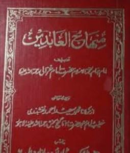 Minhaj Ul Abideen By Imam Muhammad Ghazali Pdf