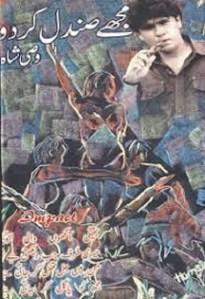 Mujhe Sandal Kar Do Poetry By Wasi Shah Pdf