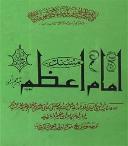 Musnad Imam Azam By Imam Abu Hanifa Pdf