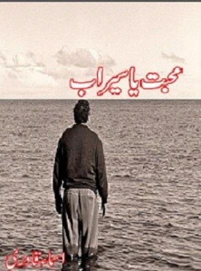 Mohabbat Ya Sarab By Asma Qadri Free Pdf